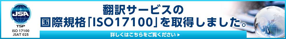翻訳サービスの国際規格「ISO17100」を取得しました。