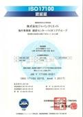 ISO17100認証証