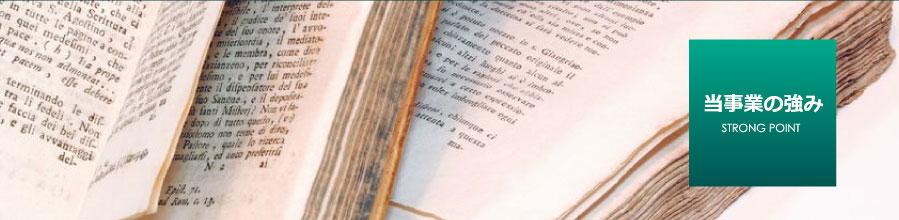 「語学で世界を切り拓く」翻訳センターパイオニア